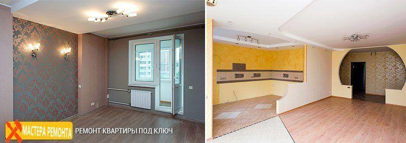 Ремонт квартир v